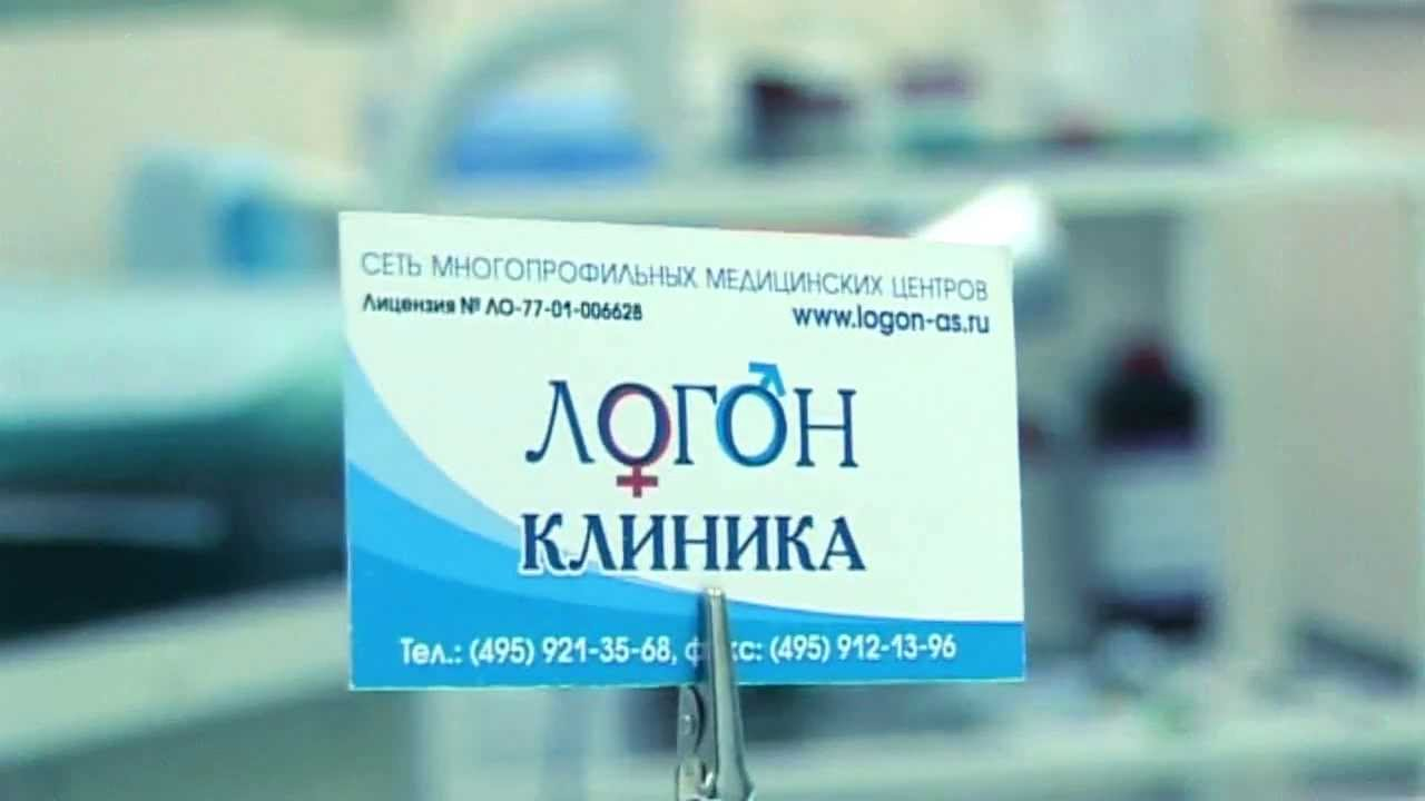 Логон Клиника